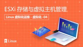 ESXi存储与虚拟主机管理
