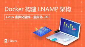 Docker构建LNAMP架构