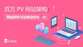 百万PV网站架构