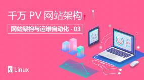 千万PV网站架构