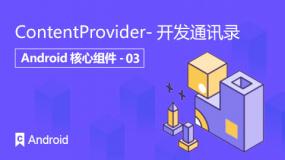 ContentProvider-开发通讯录