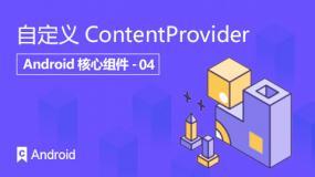 自定义ContentProvider