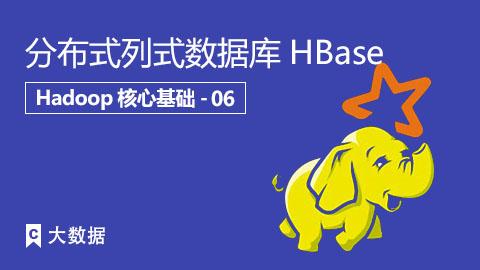 分布式列式数据库HBase