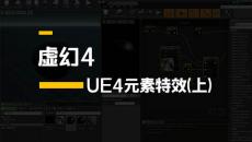 UE4元素特效(上)