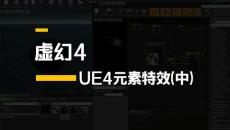 UE4元素特效(中)