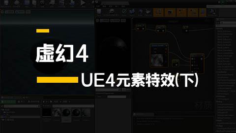 UE4元素特效(下)