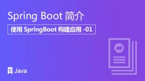 SpringBoot简介