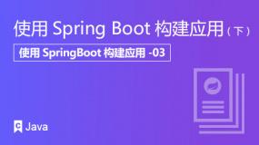 使用Spring Boot构建应用(下)