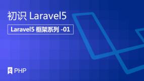 初识Laravel5