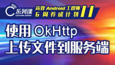 使用OkHttp上传文件到服务端