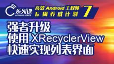 强者升级,使用 XRecyclerView 快速实现列表界面