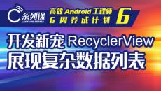 开发新宠RecyclerView展现复杂数据列表