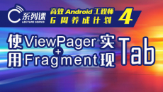 使用ViewPager+Fragment实现Tab