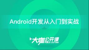 刘洋-Kotlin语言前瞻二