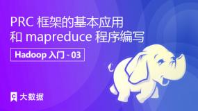 PRC框架的基本应用和mapreduce程序编写