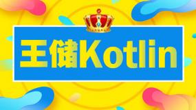 Kotlin语言基础