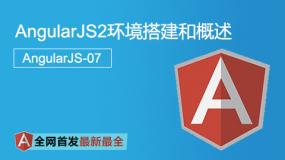 AngularJS2环境搭建和概述