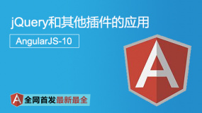 jQuery和其他插件的应用