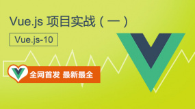 Vue.js项目实战(一)