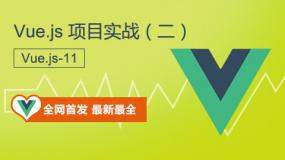 Vue.js项目实战(二)