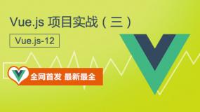 Vue.js项目实战(三)