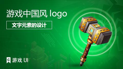 游戏中国风logo--文字元素的设计