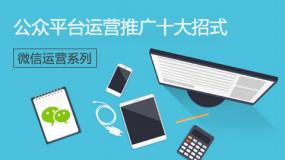 微信公众平台运营推广十大招式
