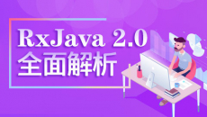 RxJava2.0 全面解析
