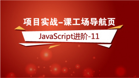 JavaScript项目实战