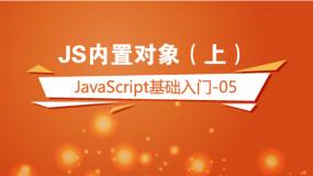 JS内置对象(上)