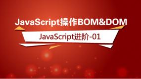 JavaScript操作BOM&DOM