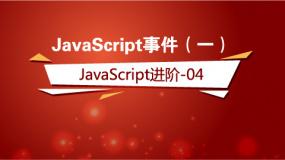 JavaScript事件(一)