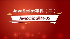 JavaScript事件(二)