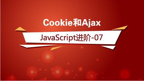 cookie和Ajax