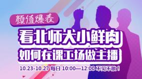我要当主播—北师大新生见习活动(10月26号场)