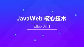 javaweb核心技术-jdbc-入门