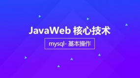 javaweb核心技术-mysql-基本操作