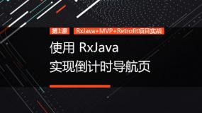 使用 RxJava 实现倒计时导航页