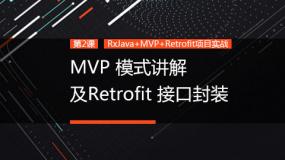 MVP 模式讲解以及 Retrofit 接口封装