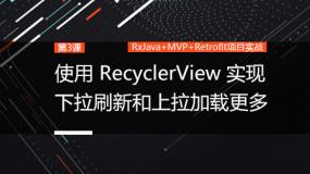 使用 RecyclerView 实现下拉刷新和上拉加载更多