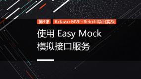 使用 Easy Mock 模拟接口服务