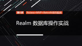 Realm 数据库操作实战