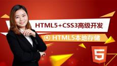 HTML5本地存储