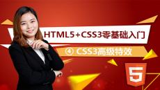 CSS3高级特效
