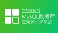 MySQL的安装和配置