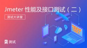 Jmeter性能及接口测试