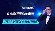 TestNG在自动化测试中的运用