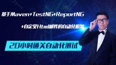 基于Maven+TestNG+ReportNG+自定义Html邮件