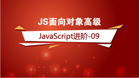 JS面向对象高级