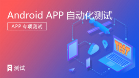 Android APP自动化测试